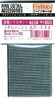 メタルメッシュ 丸穴 05Z