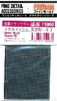 メタルメッシュ 正方形 03