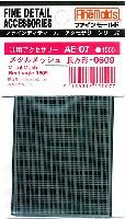 メタルメッシュ 長方形 0609