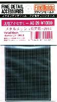 メタルメッシュ 長方形 0914