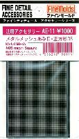 メタルメッシュ あみ目・正方形 05