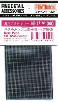 メタルメッシュ あみ目 正方形 08