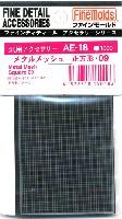 メタルメッシュ 正方形 09