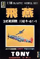飛燕 (3式戦闘機 川崎キ-61-1)