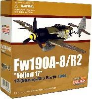 フォッケウルフ Fw190A-8/R2 イエロー17 12./JG3