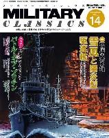 イカロス出版ミリタリー クラシックス (MILITARY CLASSICS)ミリタリー クラシックス Vol.14
