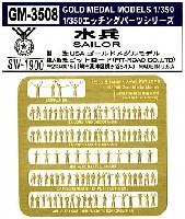 ゴールドメダルモデル1/350 艦船用エッチングパーツシリーズ水兵