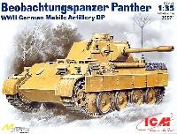ドイツ パンサー観測戦車