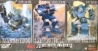 装甲騎兵ボトムズ SAK リバイバルコレクション 3