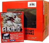 日本沈没 D2計画篇 (1BOX)