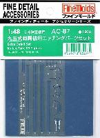 ファインモールド1/48 ファインデティール アクセサリーシリーズ(航空機用)九五式戦闘機用 エッチングパーツセット