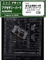 プラッツ1/72 アクセサリーパーツ航空自衛隊 T-4用 エッチングパーツ
