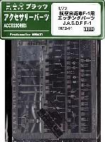 航空自衛隊 F-1用 エッチングパーツ
