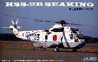 フジミAIR CRAFT (シリーズH)HSS-2B 海上自衛隊 シーキング
