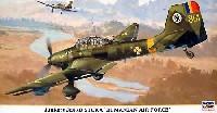 ユンカース Ju87D スツーカ ルーマニア空軍
