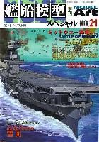 モデルアート艦船模型スペシャル艦船模型スペシャル ミッドウェー海戦 Part.2 アメリカ太平洋艦隊/日本海軍MI攻略部隊ほか