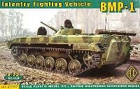 エース1/72 ミリタリーBPM-1 歩兵戦闘車