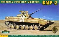 エース1/72 ミリタリーBMP-2 歩兵戦闘車