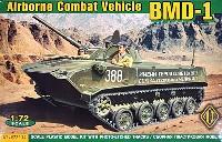 BMD-1 空挺戦闘車