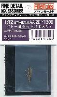 日本陸軍機用 ピトー管セット