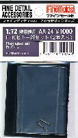 ファインモールド1/72 ファインデティール アクセサリーシリーズ(航空機用)F-16 ピトー管セット