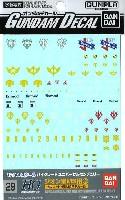 バンダイガンダムデカールHGUC ジオン軍 MS用 (2) (ツィマット社製MS用デカール)