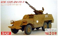 SKIF1/35 AFVモデルBTR152E-ZU-23装甲車 23mm機関砲搭載型