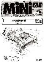 紙でコロコロ1/144 ミニミニタリーフィギュア3号突撃砲 B型