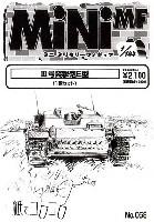 紙でコロコロ1/144 ミニミニタリーフィギュア3号突撃砲 E型