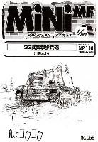 紙でコロコロ1/144 ミニミニタリーフィギュア33式突撃歩兵砲