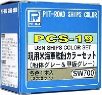 ピットロードピットロード 艦船用カラー現用米海軍 艦船カラーセット (1)