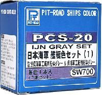 ピットロードピットロード 艦船用カラー日本海軍 艦艇色セット (1)