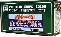 ピットロードピットロード 艦船用カラーWW2 アメリカ海軍 艦艇色セット (3本セット)