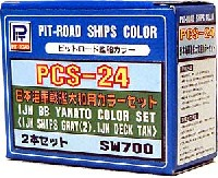 ピットロードピットロード 艦船用カラー日本海軍 戦艦 大和用カラーセット