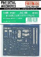 ファインモールド1/48 ファインデティール アクセサリーシリーズ(航空機用)F-14用 エッチングパーツセット