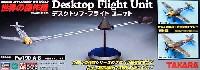 世界の傑作機 デスクトップフライトユニット (Fw190 A-8)