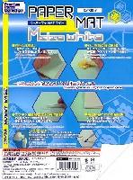ホビーベースプレミアム パーツコレクション シリーズペーパーマット M ホワイト