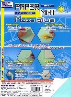 ホビーベースプレミアム パーツコレクション シリーズペーパーマット M ブルー