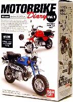 モーターバイク ダイアリー Vol.1