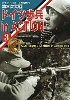 第2次大戦 ドイツ歩兵 in Action (3)