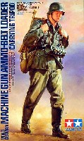 タミヤ1/16 ワールドフィギュアシリーズWW2 ドイツ機関銃チーム装填手 (三脚架搬送)