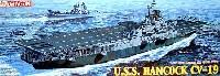 ドラゴン1/700 Modern Sea Power SeriesU.S.S. ハンコック (CV-19)