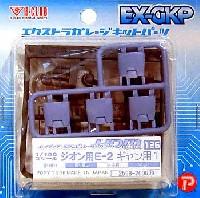 HDM126 ジオン用 E-2 ギャン用 1
