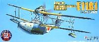 フジミ1/72 飛行機 (定番外)愛知 E11A1 98式水上偵察機 館山航空隊 (エッチング付)