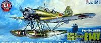 フジミ1/72 飛行機 (定番外)零式小型水上偵察機 (E14Y) 第6艦隊付属偵察機 (エッチング付)