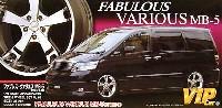 アオシマ1/24 VIPカー パーツシリーズファブレス ヴァリエス MB-5 フェイス-3 (20インチ)