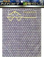 アオシマ1/32 デコトラアートアップパーツ4t用 室内カーテンシール タイプ 3