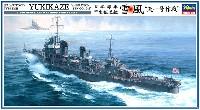 ハセガワ1/350 Z帯日本海軍 甲型駆逐艦 雪風 天一号作戦
