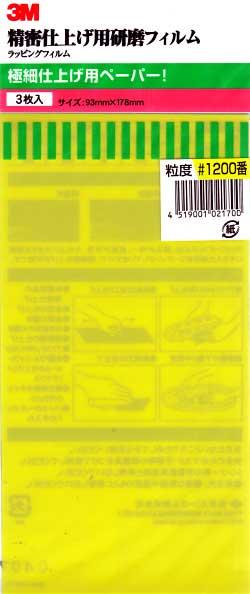精密仕上げ用研磨フィルム 1200番 (3枚入)研磨用フィルム(3M精密仕上げ用研磨フィルムNo.021700)商品画像