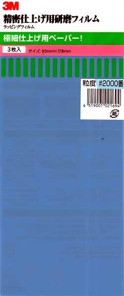 精密仕上げ用研磨フィルム 2000番 (3枚入)研磨用フィルム(3M精密仕上げ用研磨フィルムNo.021694)商品画像